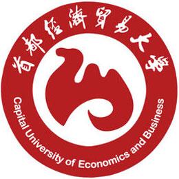 首都经济贸易大学高级研修班