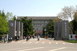 北外附校雙語學校(原北外國際高中)