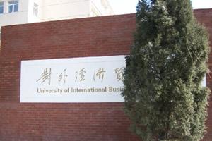 對外經濟貿易大學出國留學校園環境冬季校園