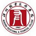温州职业技术学院成人教育学院