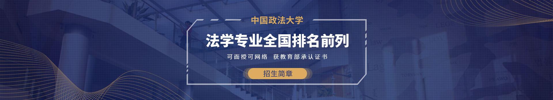 中国政法大学在职研究生经济法专业招生简章