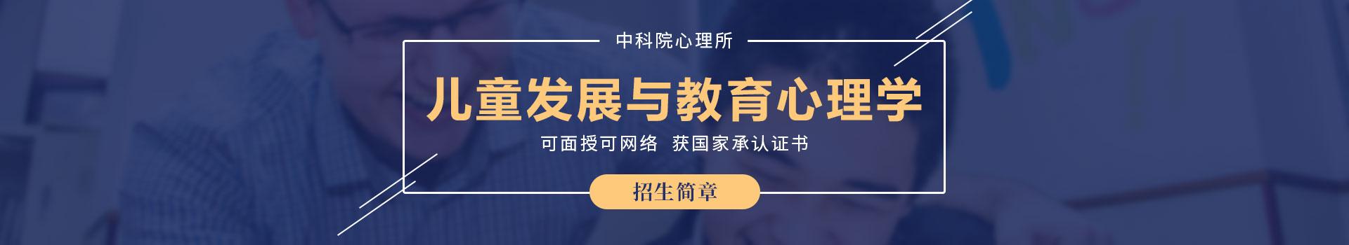 中国科学院心理研究所儿童发展与教育心理学专业招生简章