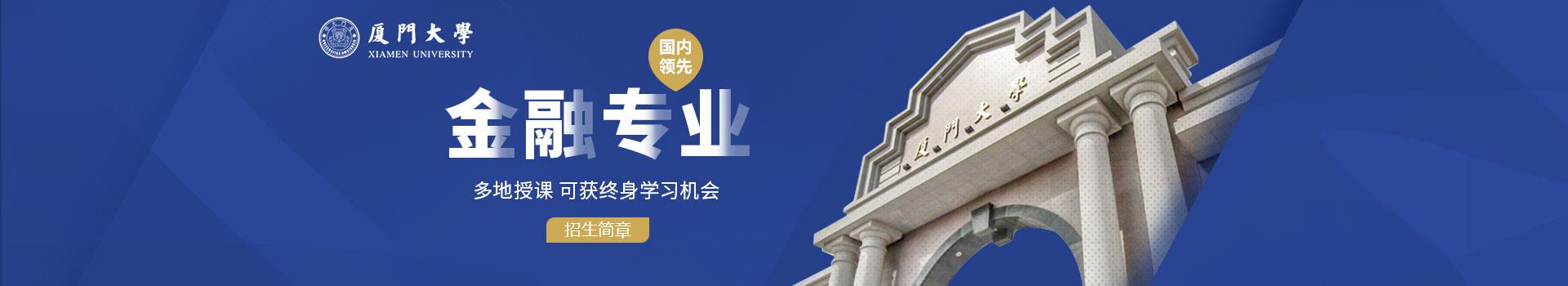 厦门大学金融学在职研修班招生简章(深圳班)