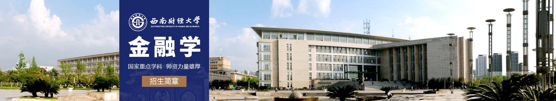 西南财经大学金融学(证券与期货方向)在职研修班招生简章