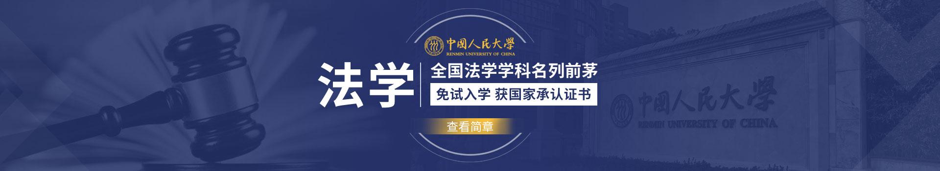 中国人民大学法学专业课程研修班招生简章