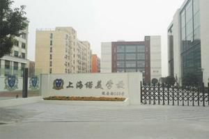 上海諾美學校