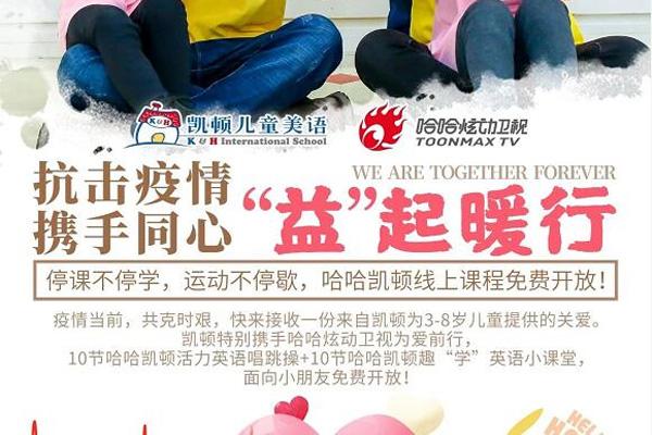 """凯顿儿童美语携手哈哈炫动卫视抗击疫情 """"益""""起暖行!"""
