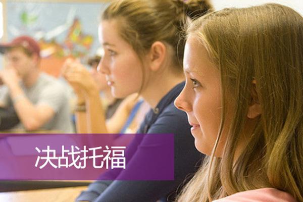 昂立外语托福TOEFL考试辅导课程