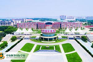 中加楓華國際學校大門