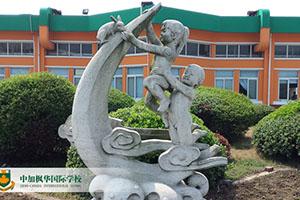 中加楓華國際學校雕塑