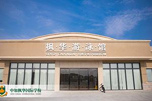 中加楓華國際學校游泳館