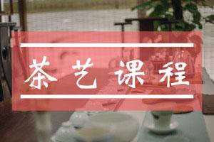 秦汉胡同茶艺培训课程