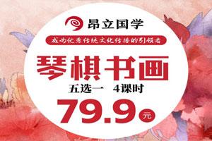 昂立国学琴棋书画精品体验课程仅需79.9元!