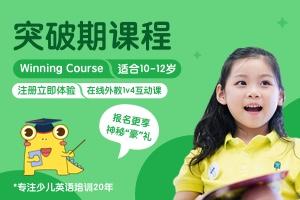 乐宁英语10-12岁突破期英语线上课程