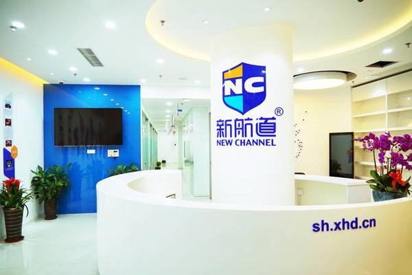 上海新航道机构前台
