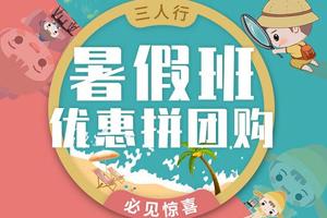 秦汉胡同暑假班课程拼团优惠开启!超低价劲爆享!
