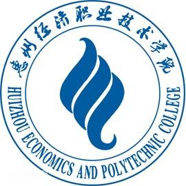 惠州经济职业技术学院继续教育学院
