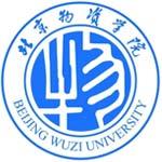 北京物资学院继续教育学院