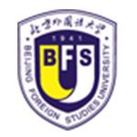 北京外國語大學國際課程中心