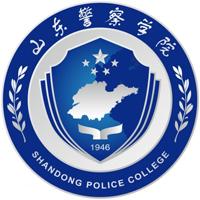 山东警察学院成人高考