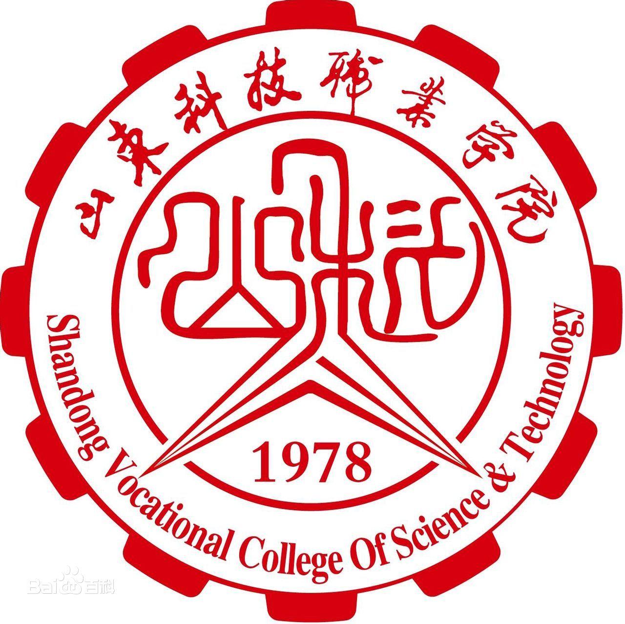 山东科技职业学院成人高考