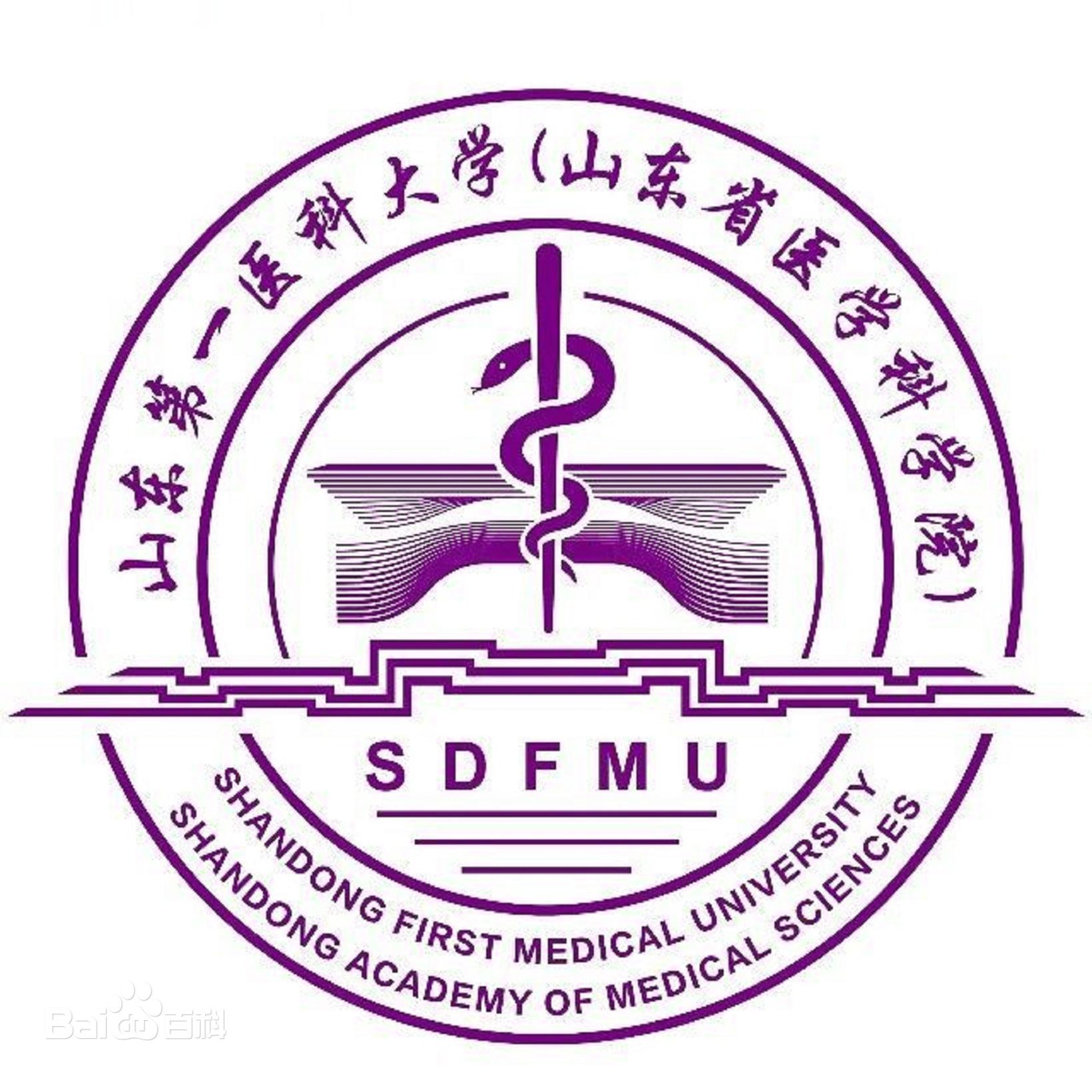 山东第一医科大学成人高考