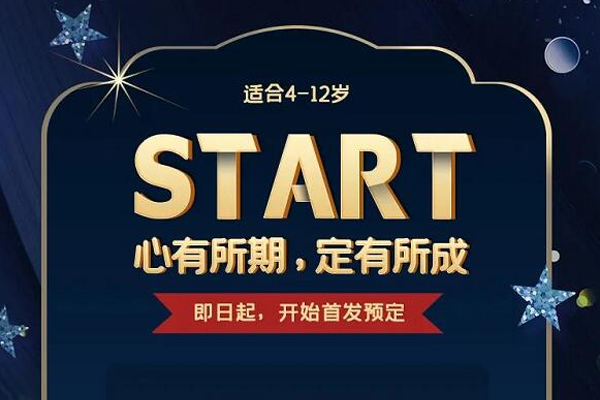 精锐教育《START》学习礼盒联名发布!预约有好礼!