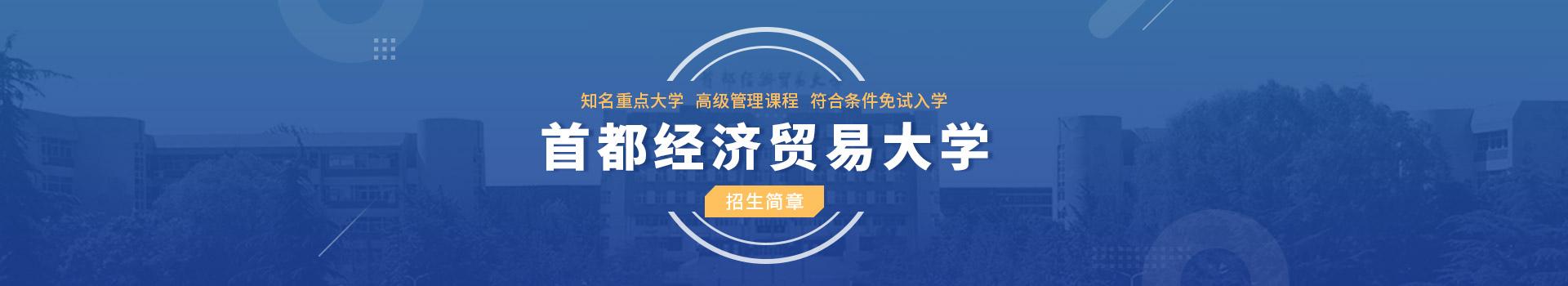 首都经济贸易大学在职MBA招生简章