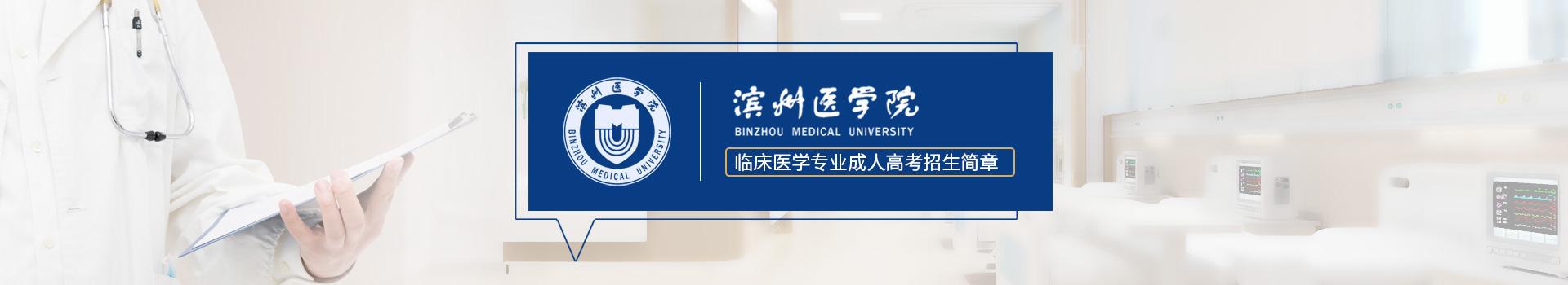 滨州医学院成人高考招生简章