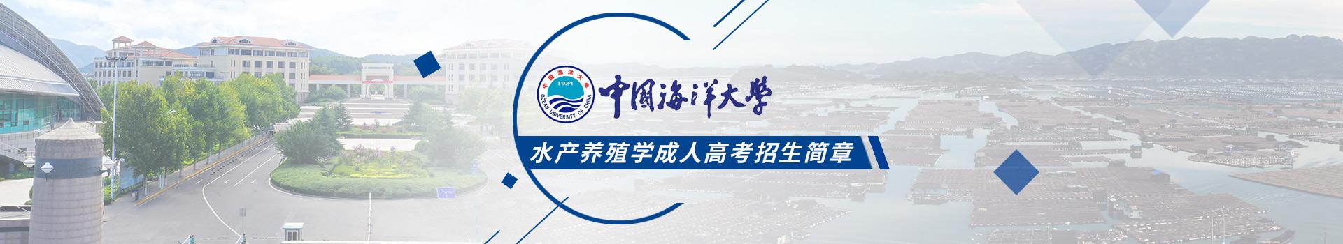中国海洋大学成人高考招生简章