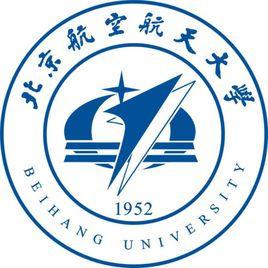 北京航空航天大學出國留學
