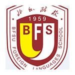 北京外国语大学附属外国语学校(北外附校)