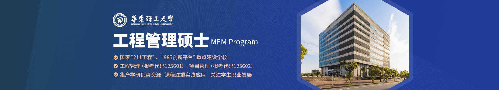 华东理工大学MEM