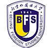 北京外国语大学出国留学