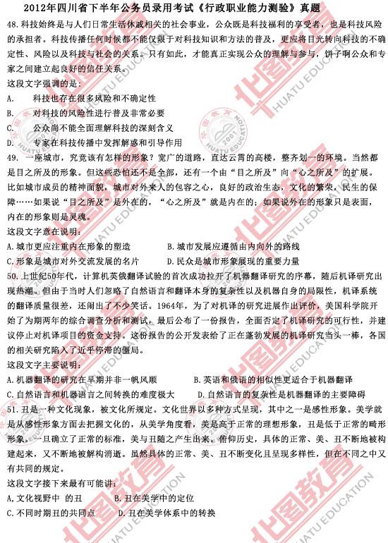 2012下半年四川公务员行测言语理解真题(华图