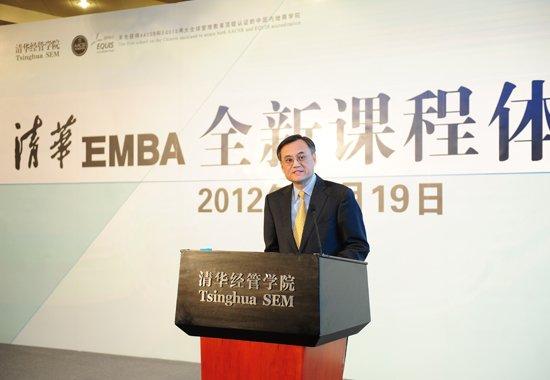 清华经管学院发布EMBA全新课程体系