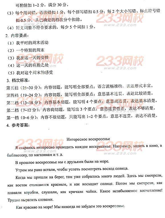 2013成考高起点俄语真题及答案(标准版)