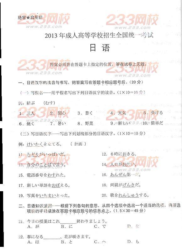 2013年成考高起点日语真题及答案(完整版)