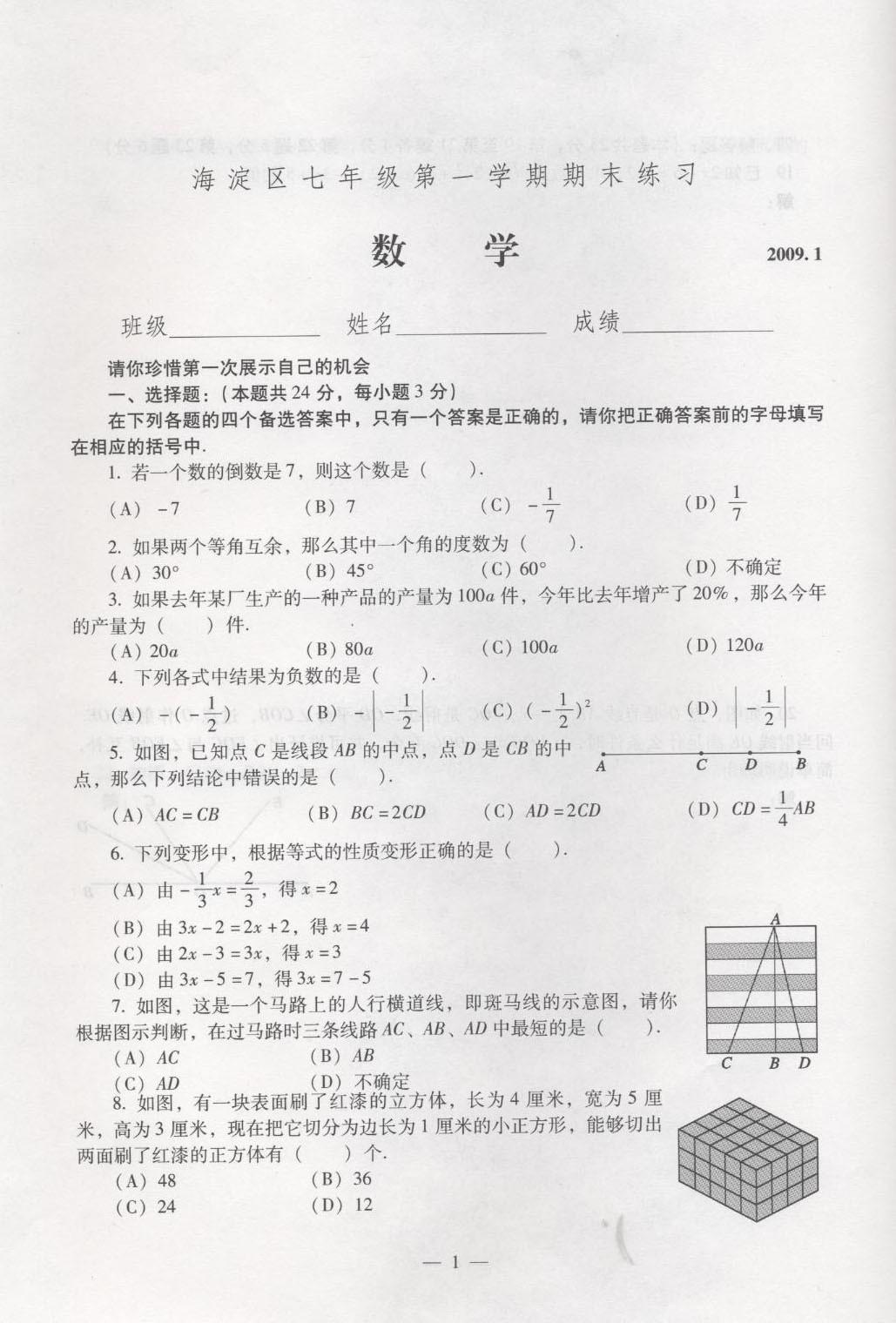 北京市海淀区初一数学期末考试题(含答案)初中生视频写真.图片