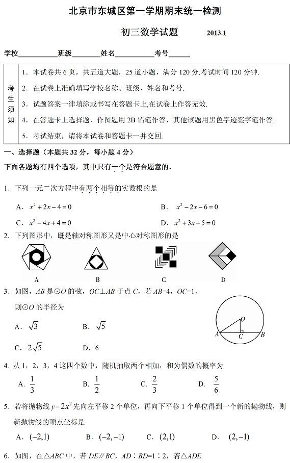 北京市东城区初三化学第一学期期末考试题转化初中数学三角关系图片