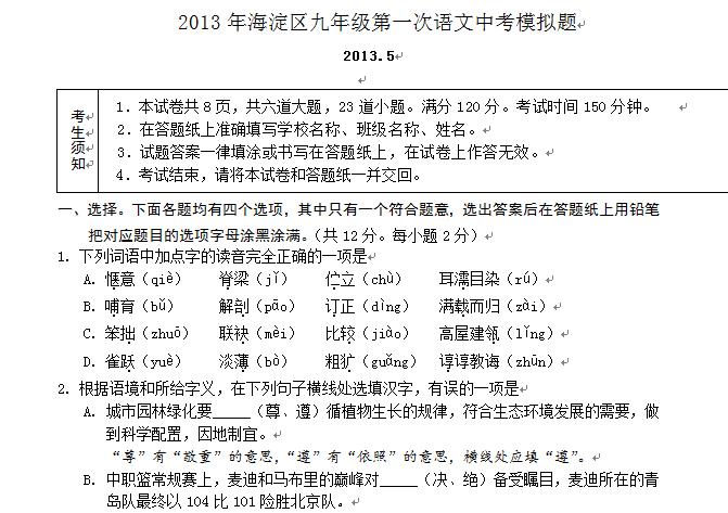 北京海淀区中考一模语文试卷真题及答案(2013年)