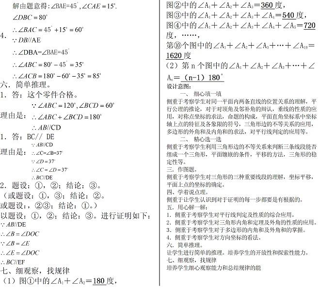 人教版七年级下册数学期中考试卷(含答案)图五