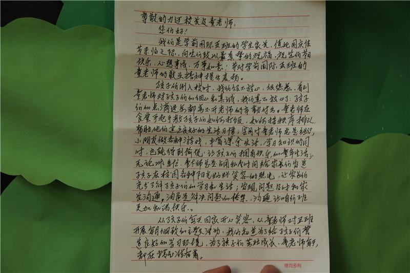 写一封感恩父母的信_感谢父母的感谢信