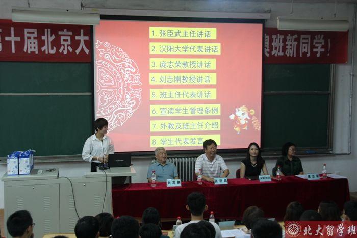 北京大学留学预科开学典礼