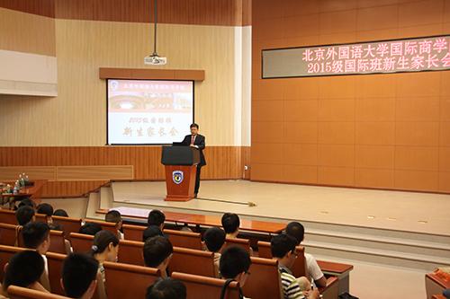 北京外国语大学留学班家长会