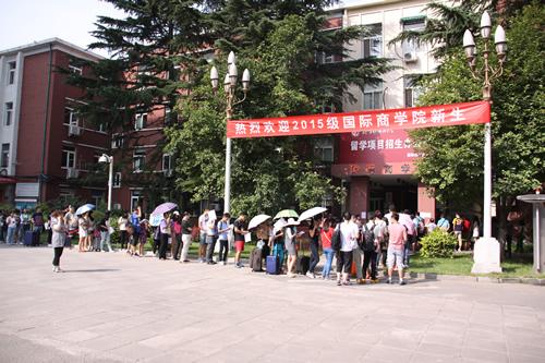 北京外国语大学留学班报到