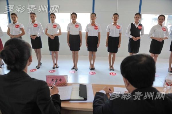 多彩贵州航空招空姐空少