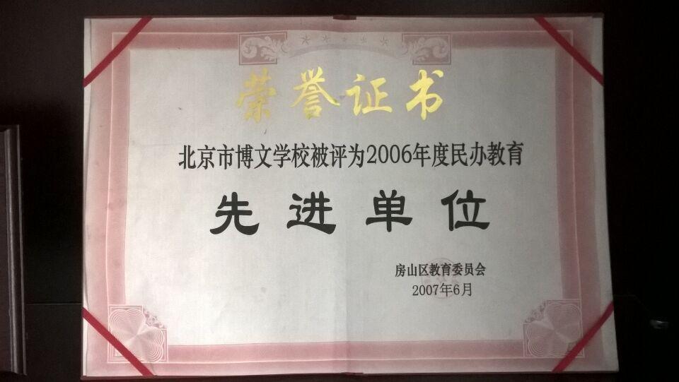 北京博文学校荣誉证书
