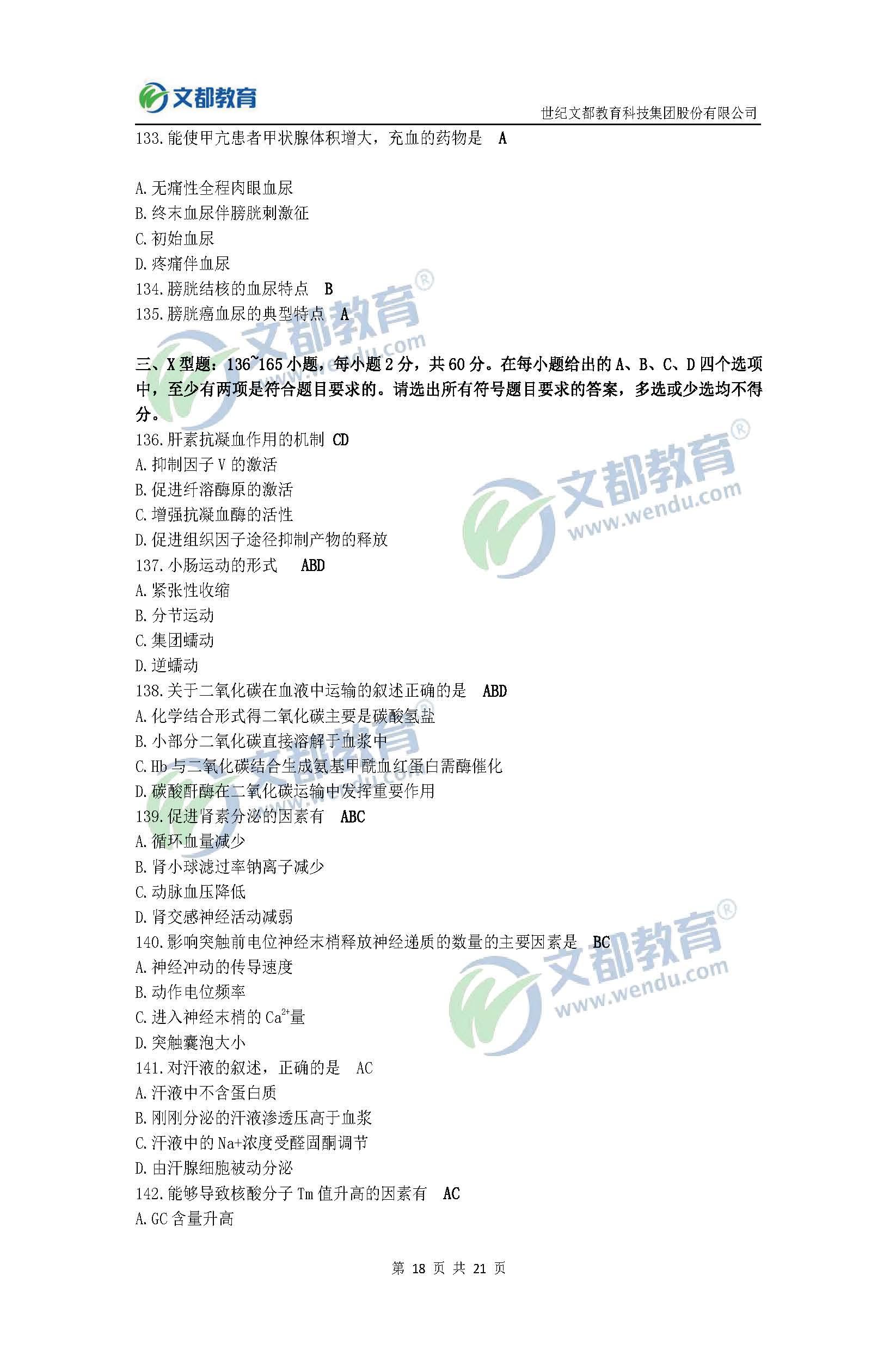 2017考研临床医学综合能力(西医)真题及答案(文都版)