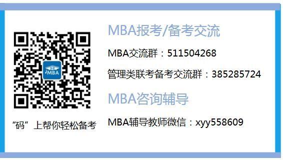 2018MBA联考逻辑四大备考指南